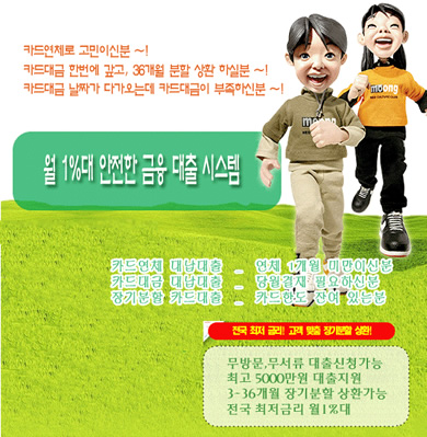Junk: Some Korean spammer - Happy children, green grass and a lot of beautyful characters. Looks great!